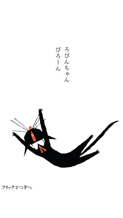 くろねころびんちゃん「びろーん」~大人も楽しめる動く絵本~スクリーンショット4
