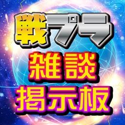 雑談掲示板 for 学園戦姫プラネットウォーズ