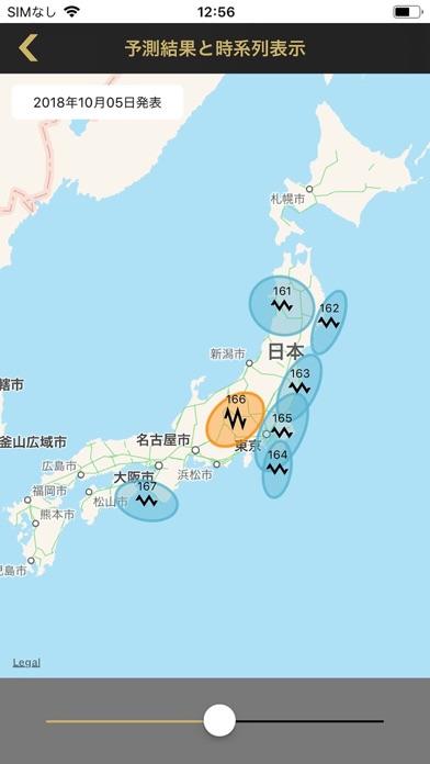 地震予測プラススクリーンショット