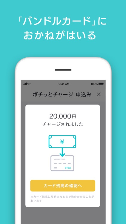 バンドルカード:誰でも作れるVisaプリペイドカードアプリ screenshot-3