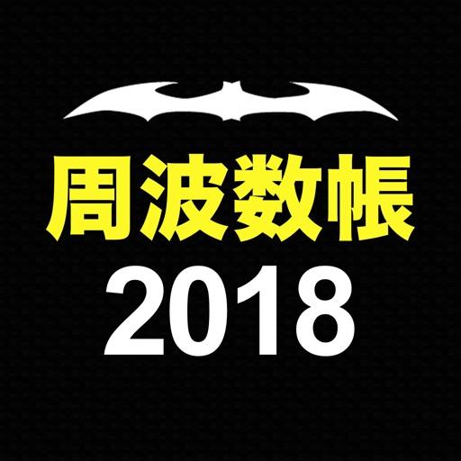 周波数帳2018