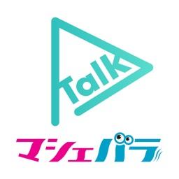 マシェバラTalk - いまをもっと楽しむライブ配信アプリ