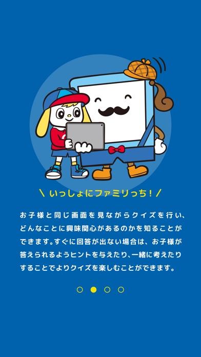 ファミリっち Screenshot