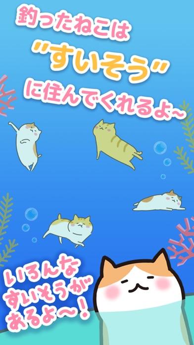 ねこ釣り紹介画像3
