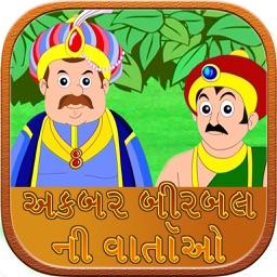 Akbar Birbal Story In Gujarati