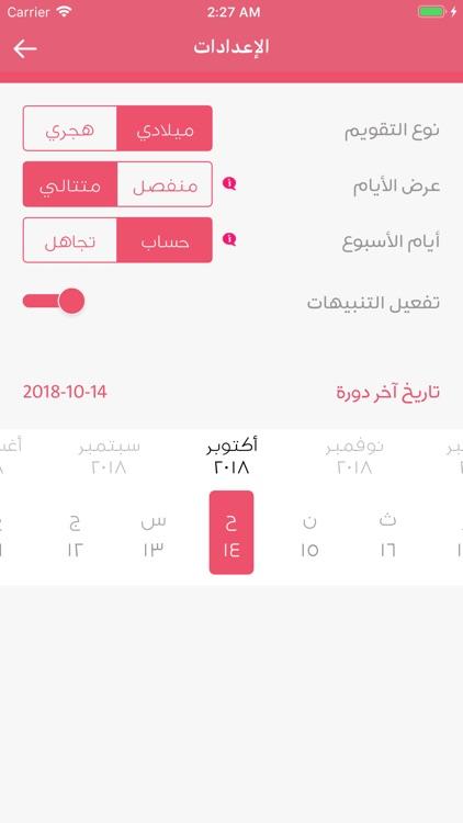 حاسبة الحمل screenshot-7