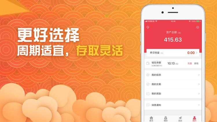 东郎理财—18%高收益投资理财助手 screenshot-3