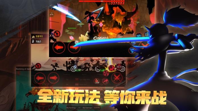 火柴人联盟-新英雄新玩法 Screenshot