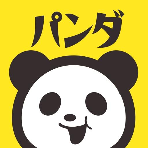 パンダを探せ㊗シンシン出産おめでとう㊗暇つぶしゲーム