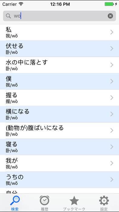 BitEx中国語辞書のおすすめ画像4