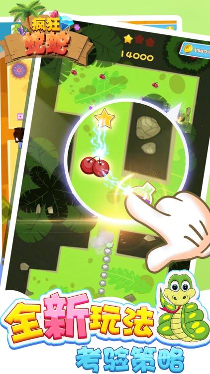 游戏 - 蛇蛇遇上贪吃小怪物 screenshot-4