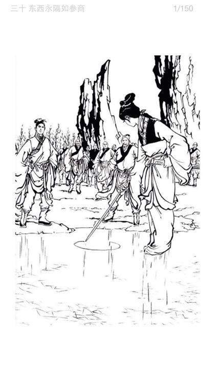 金庸全集-插图精校版