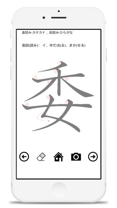 小学3年生の漢字練習帳のおすすめ画像1