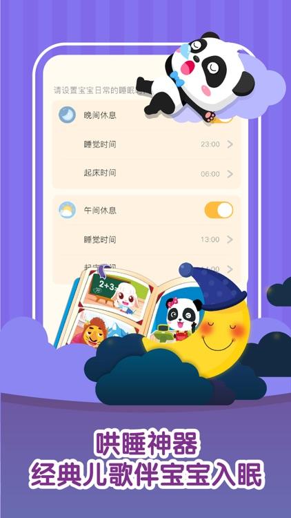 儿歌大全(官方版) screenshot-4