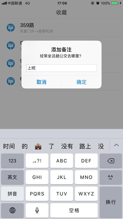 北京实时公交-专注等公交 screenshot-3