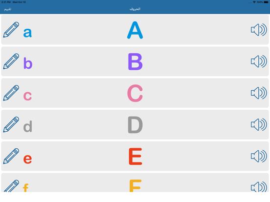 تعليم الحروف الانجليزية screenshot 6