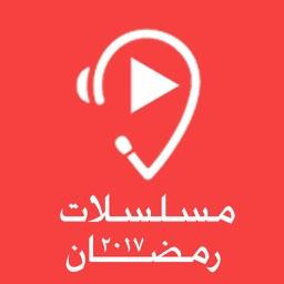 مسلسلات رمضان ٢٠١٧ - RamadanTV