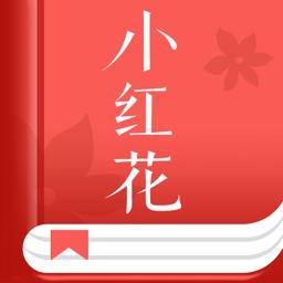 小红花阅读-热门小说听书阅读器