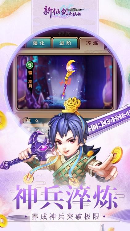 新仙剑奇侠传3D 逍遥客栈上线 screenshot-3