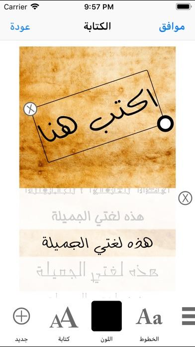بخط عربي screenshot 1