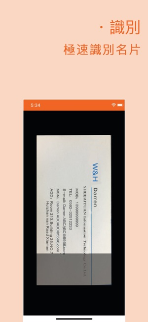 WeCard Pro & 名片掃描全能王 Screenshot