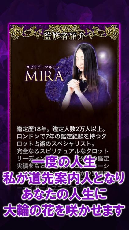 決断の神様【MIRAの名前占い】 screenshot-4