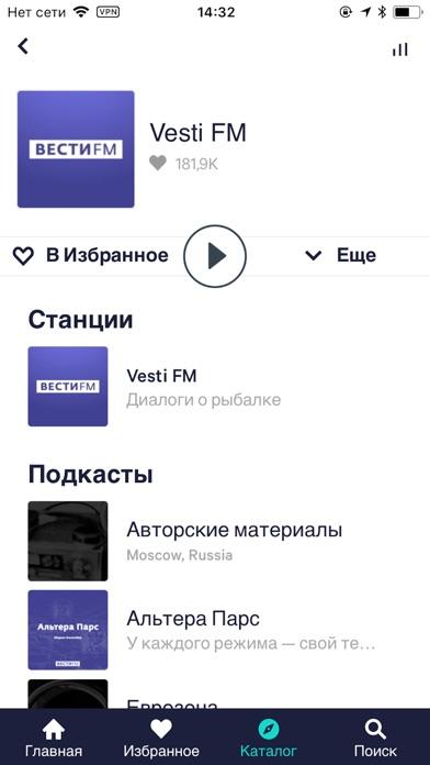 TuneIn Radio Скриншоты6