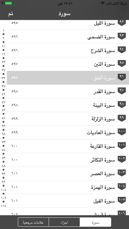 Eqra'a Quran Reader screenshot-3