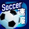最強サッカーニュース&動画&掲示板