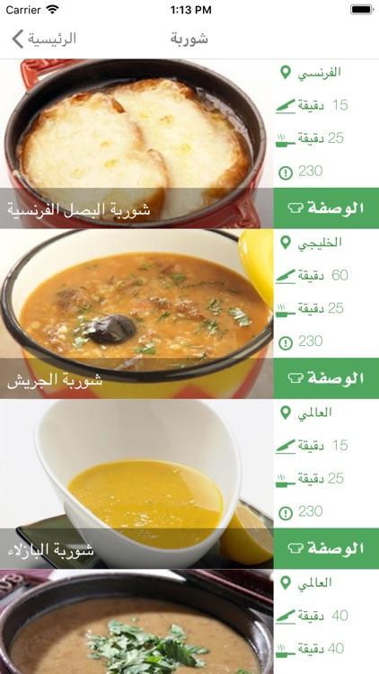 مطبخي - طبخ و اكل و حلويات كيك screenshot-8