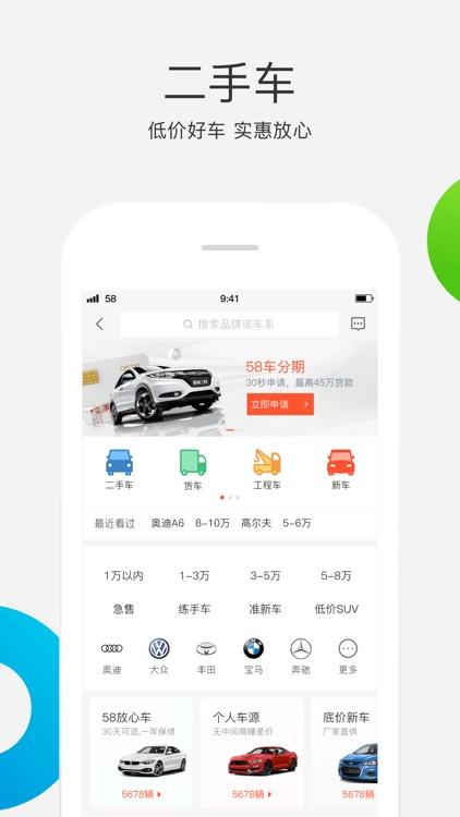 58同城-招聘找工作求职租房 screenshot-3