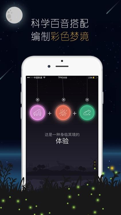 睡眠:睡眠检测蜗牛前世白噪音 screenshot-4