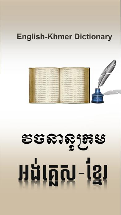 English-Khmer Dictionaryのおすすめ画像1