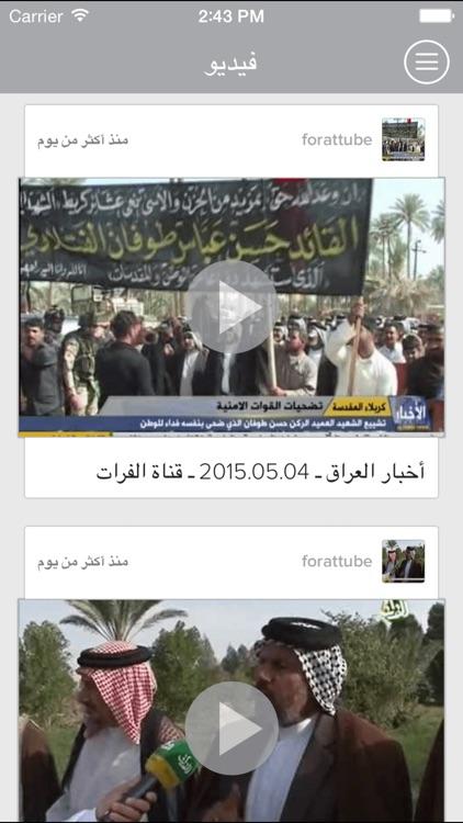 اخبار العراق   خبر عاجل screenshot-3