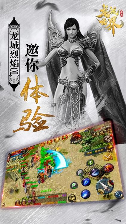 龙城世界-热血争夺霸业动作游戏 screenshot-3