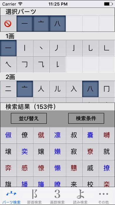 パーツで漢字検索のおすすめ画像1