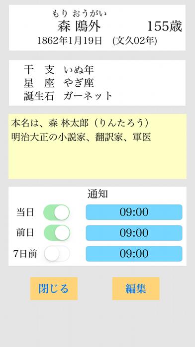 シンプル記念日メモ〜大切な人の誕生日や記念日のメモとして〜のおすすめ画像3