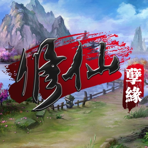 修仙孽缘-仙侠风云:仙侠群英热血乱斗手游