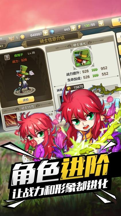 骑士大冒险 screenshot-3