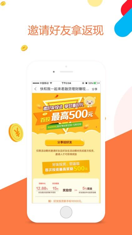 君融理财[Pro版]-高收益的手机理财金融投资软件 screenshot-3