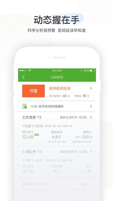 航旅纵横PRO-官方航班动态、手机值机、机票 screenshot1