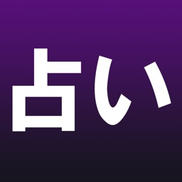 占い師が絶賛【口コミの凄技占い】月ガ丘エリナ