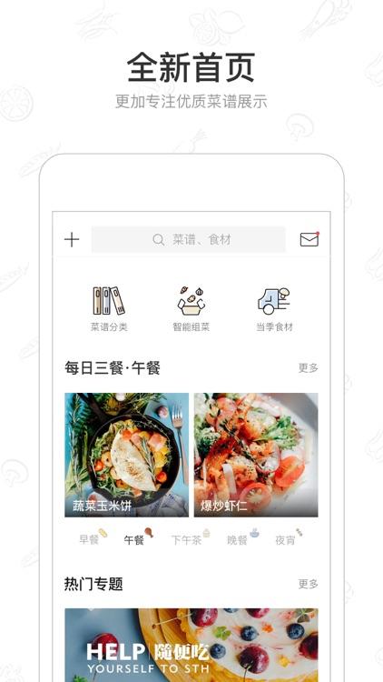 美食杰-家常菜谱大全(VIP版) screenshot-0
