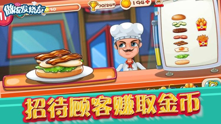 餐厅经营游戏 - 疯狂厨师(单机做饭游戏) screenshot-4