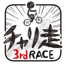 チャリ走3rd Race