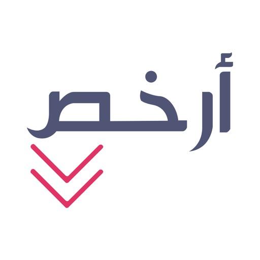 280994d7d تطبيق ارخص اكبر متجر الكتروني للأجهزة الكهربائية بسعر الجملة فى المملكلة  العربية السعودية