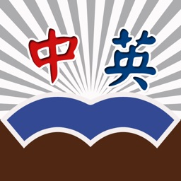 SmartDict Plus Chinese English Dictionary with Flashcards