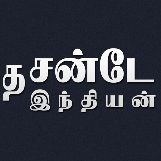The Sunday Indian Tamil icon