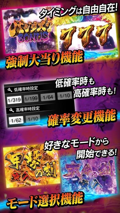 CRバジリスク~甲賀忍法帖~弦之介の章のスクリーンショット4