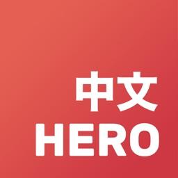 Mandarin Hero - Learn Chinese
